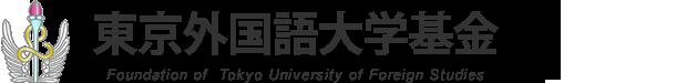 東京外国語大学基金